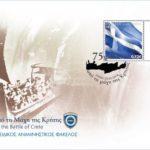 epeteios-75-xronia-fakelos_protis_imeras_mtk